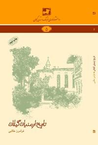 تاریخ ارمنیان گیلان