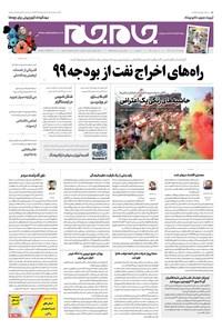 روزنامه جامجم ـ شماره ۵۵۰۸ ـ دوشنبه ۲۹ مهر ۹۸