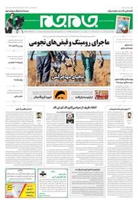 روزنامه جامجم ـ شماره ۵۵۰۹ ـ سهشنبه ۳۰ مهر ۹۸