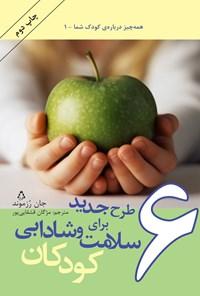 ۶ طرح جدید برای سلامت و شادابی کودکان