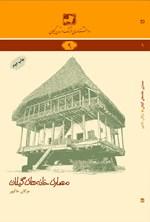 معماری خانههای گیلان