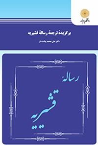 برگزیدهی ترجمهی رسالهی قشیریه