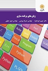 زبانهای برنامهسازی