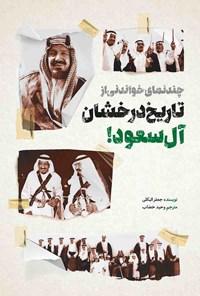 چند نمای خواندنی از تاریخ درخشان آل سعود