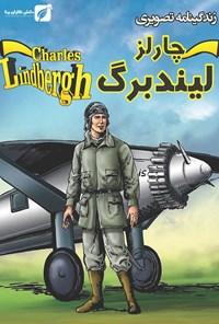 زندگینامهی تصویری خلبان چارلز لیندبرگ