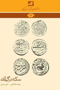 سکه در گیلان