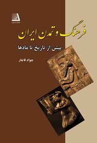 فرهنگ و تمدن ایران پیش از تاریخ تا مادها