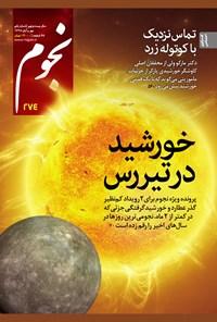 مجله نجوم ـ شماره ۲۷۴ ـ مهر و آبان ۹۸