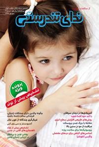 مجله ندای تندستی ـ شماره ۲ ـ شهریور ۹۸