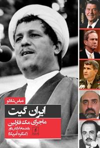ایران گیت؛ ماجرای مک فارلین