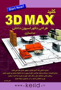 کلید 3DMAX مدلسازی