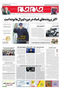 روزنامه جامجم ـ شماره ۵۵۱۶ ـ شنبه ۱۱ آبان ۹۸