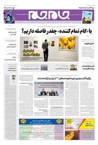 روزنامه جامجم ـ شماره ۵۵۱۷ ـ یکشنبه ۱۲ آبان ۹۸