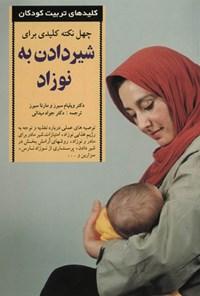 چهل نکتهی کلیدی برای شیردادن به نوزاد