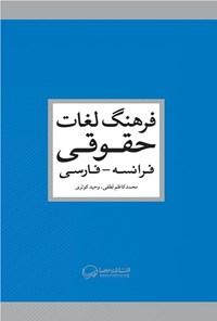 فرهنگ لغات حقوقی؛ فرانسه ـ فارسی