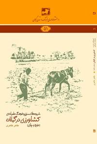 کشاورزی در گیلان؛ گندم، ابریشم، زیتون، بادام زمینی، نیشکر