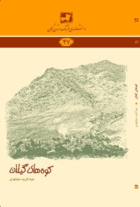 کوههای گیلان