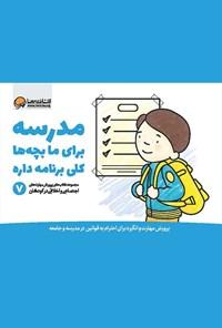 مدرسه برای ما بچهها کلی برنامه داره! جلد ۷