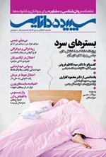 ماهنامه سپیده دانایی ـ شماره ۹۳ ـ آذر و دی ۱۳۹۴