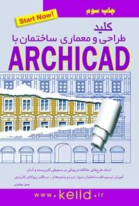کلید طراحی و معماری ساختمان با استفاده از نرم افزار Archicad