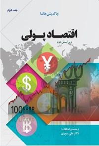 اقتصاد پولی؛ جلد دوم