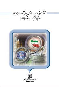آثار الحاق ایران به سازمان جهانی تجارت (wto) بر صنایع کوچک و متوسط (SMEs)