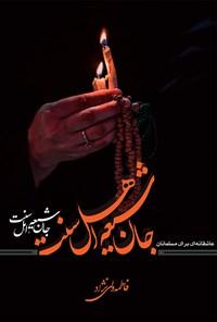 جان شیعه، اهل سنت: عاشقانهای برای مسلمانان