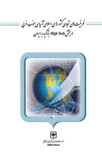 ظرفیتهای تجاری کشورهای اسلامی آسیای جنوب غرب در بخش Hig Teeh با تاکید بر ایران