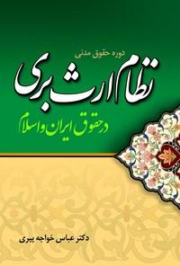 نظام ارثبری در حقوق ایران و اسلام