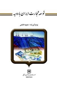 توسعهی تجارت ایران با روسیه