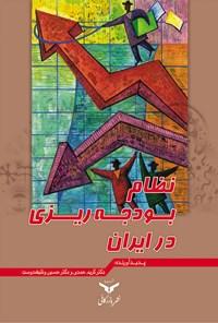 نظام بودجهریزی در ایران