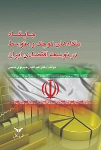 جایگاه بنگاههای کوچک و متوسط در توسعهی اقتصادی ایران