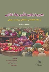 مدیریت زنجیرهی تأمین مواد غذایی