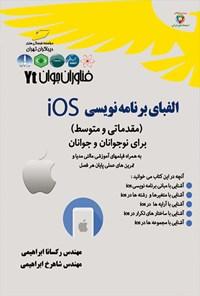 الفبای برنامهنویسی iOS