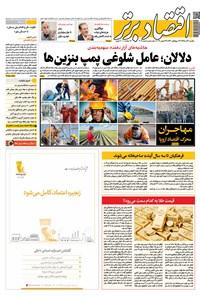 روزنامه اقتصاد برتر ـ شماره ۶۰۲ ـ ۳ آذر ۹۸