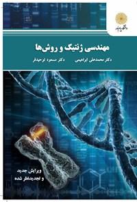 مهندسی ژنتیک و روشها