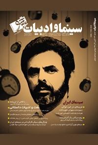 مجله سینما و ادبیات ـ شماره ۷۶ ـ آبان و آذر ۹۸