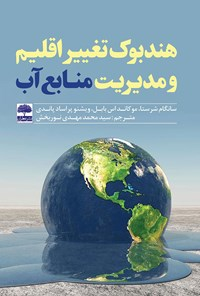 هندبوک تغییر اقلیم و مدیریت منابع آب