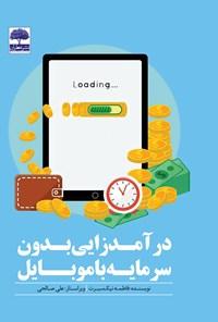 درآمدزایی بدون سرمایه با موبایل