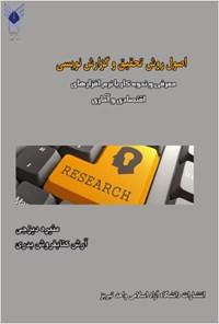 اصول روش تحقیق و گزارشنویسی