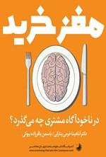 مغز خرید
