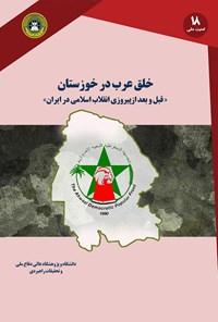 خلق عرب در خوزستان