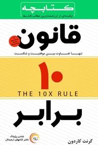 کتابچه قانون ده برابر