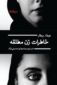 خاطرات زن مطلقه