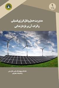 مدیریت حمل و نقل  انرژی و  اثرات آن بر بازدارندگی