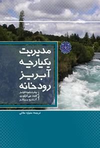 مدیریت یکپارچه آبریز رودخانه