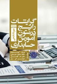 گرایشات رایج در متون آموزش حسابداری