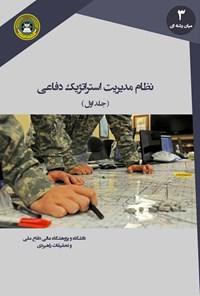نظام مدیریت استراتژیک دفاعی؛ جلد ۱