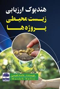 هندبوک ارزیابی زیست محیطی پروژهها