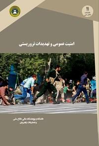 امنیت عمومی و تهدیدهای تروریستی